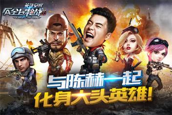 大头英雄觉醒 《全民枪战2(枪友嘉年华)》全新版本火爆上线