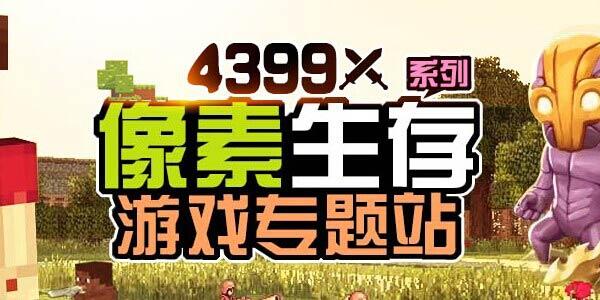 4399像素生存游戏专题站
