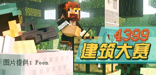 【活动】寻找中国版第一建筑团队 让你的四月神采飞扬