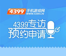 4399专访预约通道
