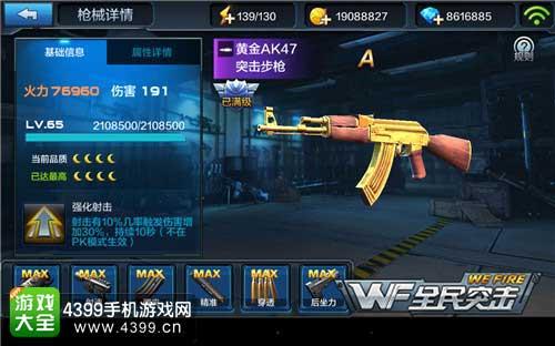 黄金AK-47