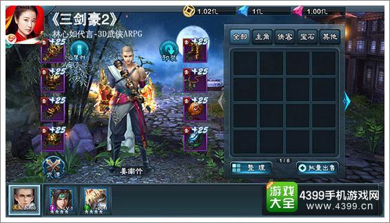 三剑豪2游戏画面