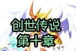 龙斗士《创世传说》第十章