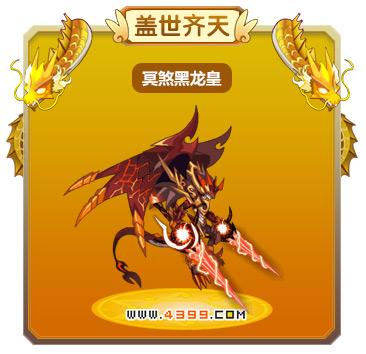 龙斗士冥煞黑龙皇技能表 冥煞黑龙皇图鉴