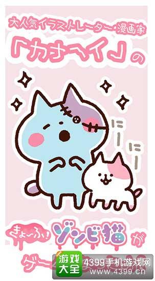 恐怖!僵尸猫:咕噜咕噜回转寿司1