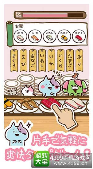 恐怖!僵尸猫:咕噜咕噜回转寿司2