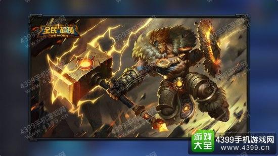 全民超神雷神之锤