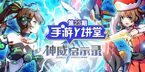 手游Y讲堂:神威启示录 二次元空战起飞