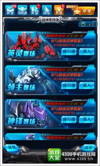 雷霆战机游戏模式