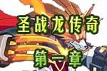 龙斗士《圣战龙传奇》第一章