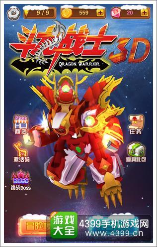 斗龙战士3D