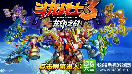 斗龙战士3龙印之战封面