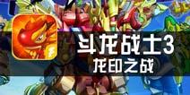 《斗龙战士3龙印之战》评测 正义机甲铲除邪恶