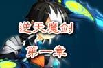 龙斗士《逆天魔剑》第一章