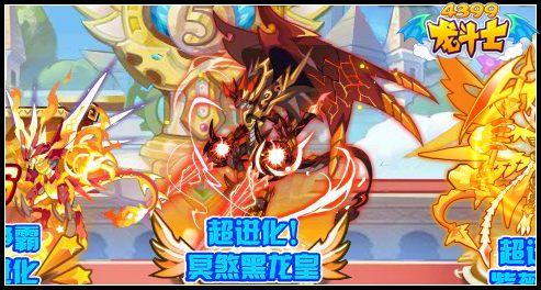 龙斗士冥煞黑龙皇怎么得 在哪得