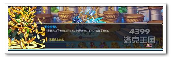 洛克王国黄金十二宫