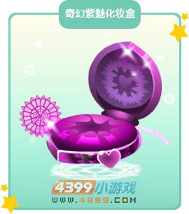 奥比岛奇幻紫魅化妆盒图鉴及获得方法