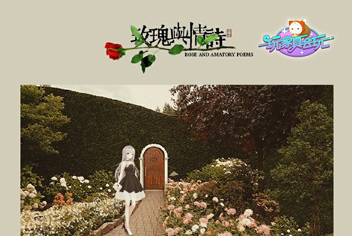 奇迹暖暖玩家自制音乐欣赏 玫瑰与情诗间的暧昧故事