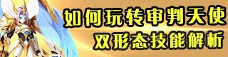 龙斗士90级审判天使技能解析