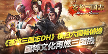横扫六合畅销榜 《苍龙三国志DH》12日登陆iOS中国区