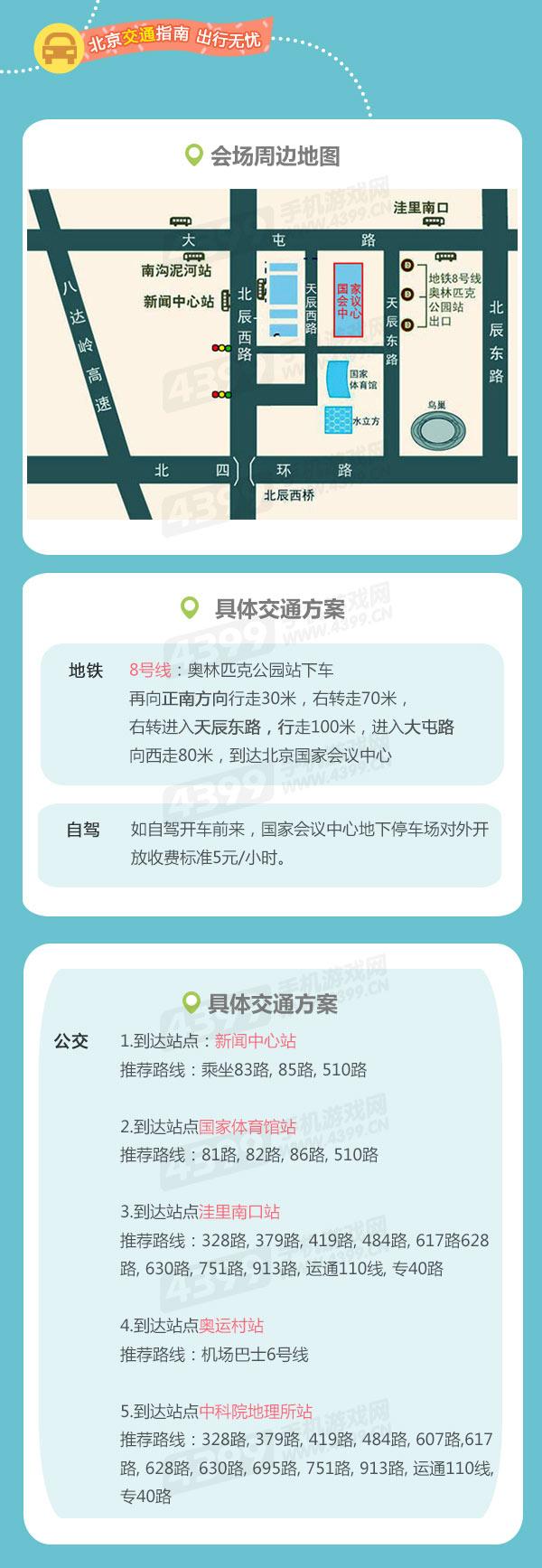 2016国际游戏商务大会北京交通