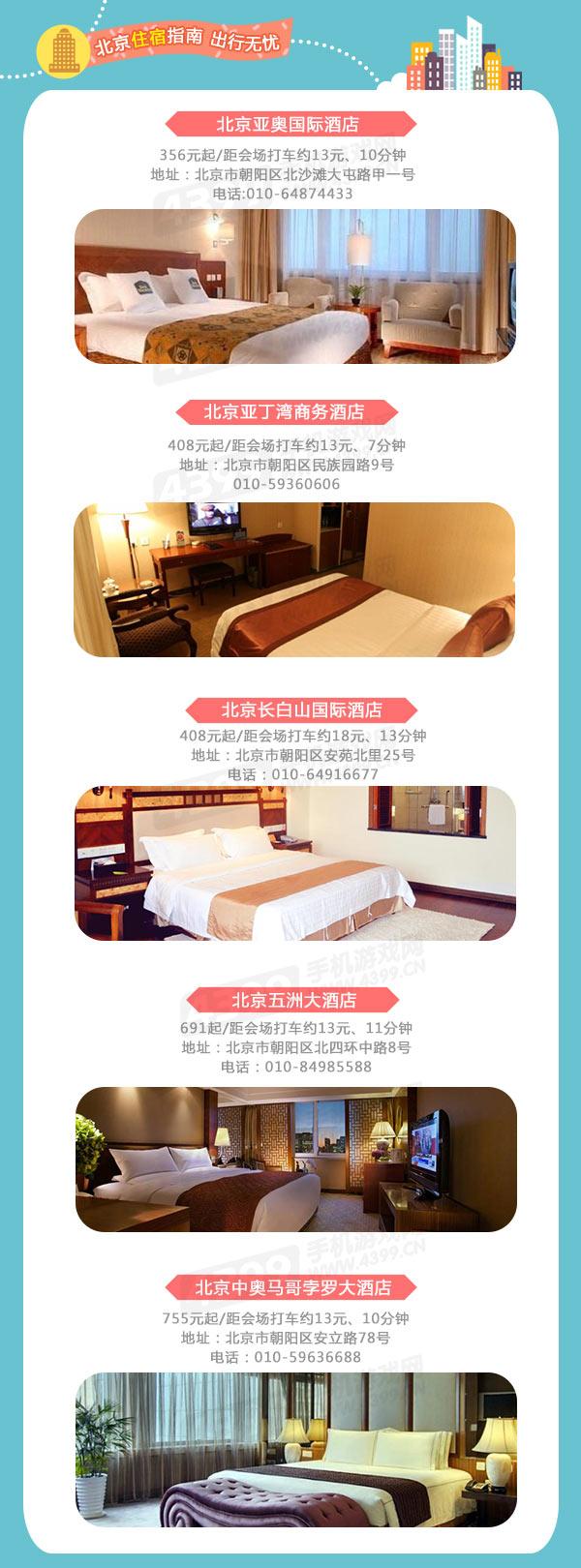 2016国际游戏商务大会酒店
