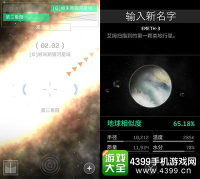游戏以简单的点触划屏操作控制望远镜寻找类地行星