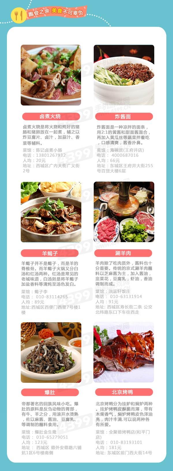 2016国际游戏商务大会北京饮食