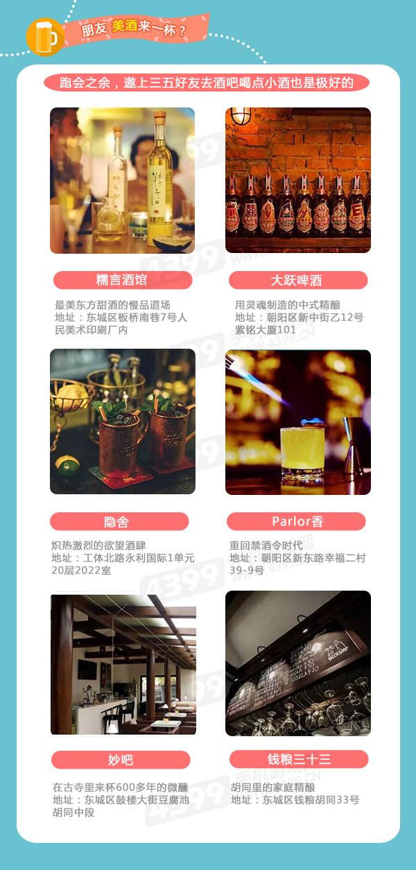 2016国际游戏商务大会北京酒吧