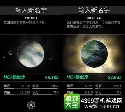 这两颗行星堪称游戏中的两个关键节点,希望与信念由此萌生