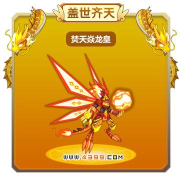 龙斗士焚天焱龙皇技能表 焚天焱龙皇图鉴