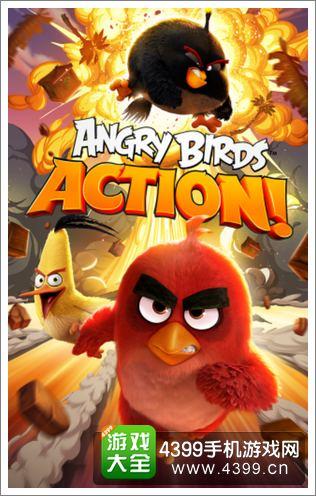 愤怒的小鸟行动