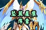 龙斗士《坠翼星痕》序章