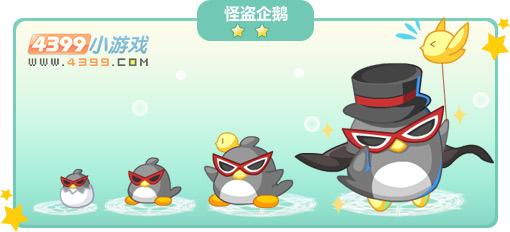 奥比岛怪盗企鹅台图鉴及获得方法