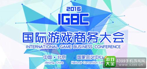 2016IGBC
