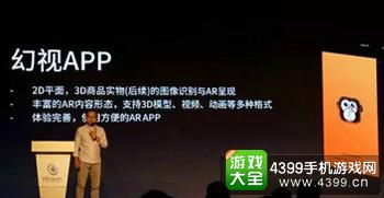 北京易讯理想科技有限公司(幻视app)