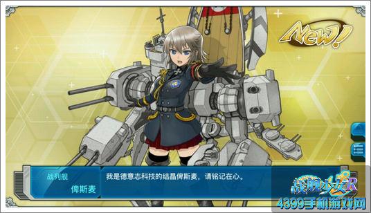战舰少女r俾斯麦