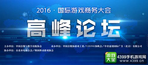 国际游戏商务大会高峰论坛