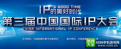 第三届中国IP大会