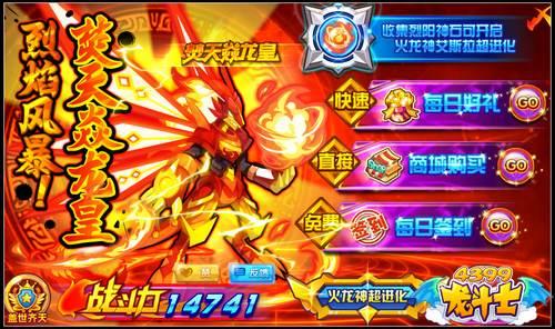 龙斗士 问答 >正文  龙斗士焚天焱龙皇是由火龙神艾斯拉超进化获得的!