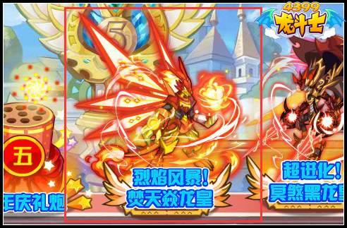 龙斗士焚天焱龙皇怎么得 在哪得