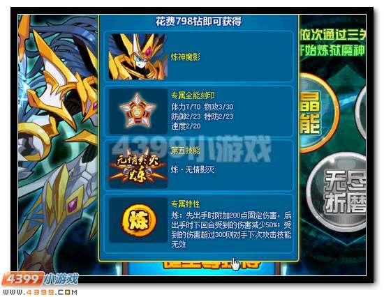 赛尔号炼神魔影 炼狱魔神超进化
