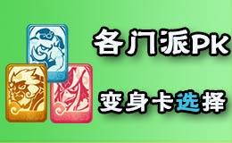 梦幻西游手游各门派PK选什么变身卡 变身卡对比武格局影响