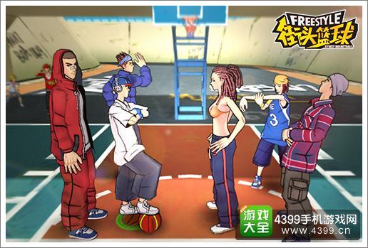 街头篮球游戏画面