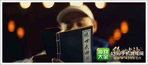 绝世武神主题曲