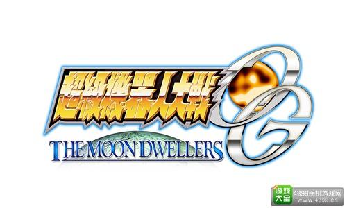 仅晚一周! 《超级机器人大战OG 月之住民》中文版将于7月7日发售