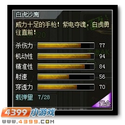 4399创世兵魂沙鹰-白虎