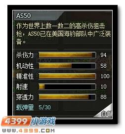 4399创世兵魂AS50