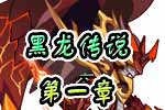 龙斗士《黑龙传说》第一章