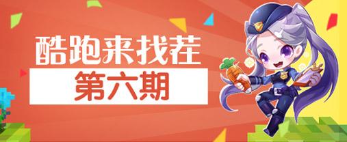 【活动】天天酷跑来找茬第六期 参与活动赢盒币